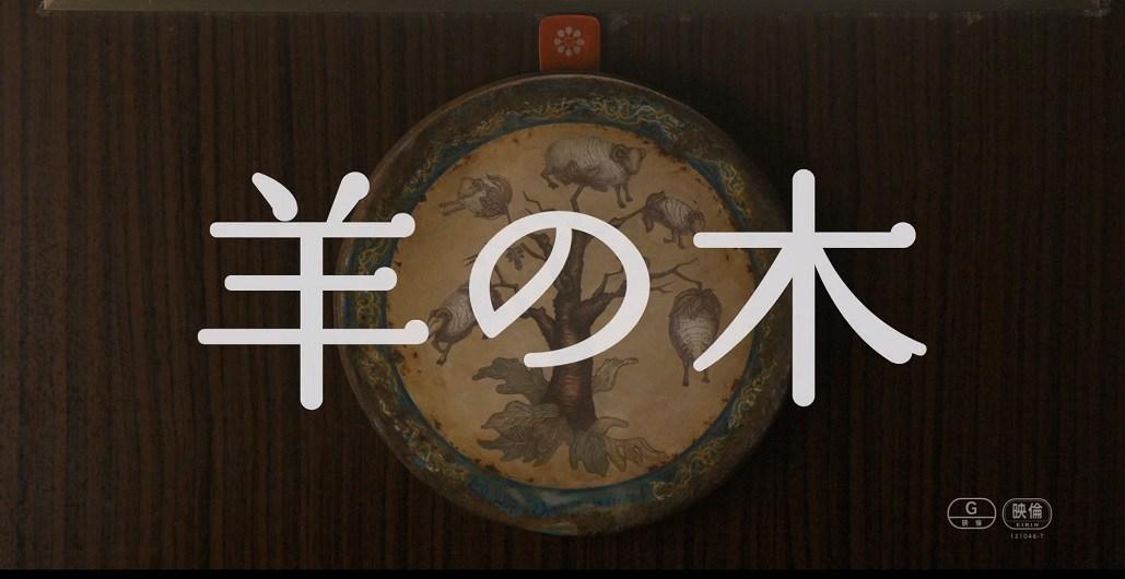Hitsuji no Ki tiene la película y ya está al aire