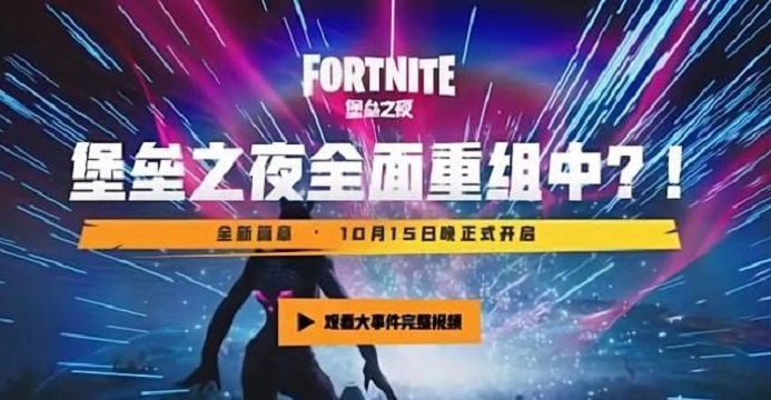 'Fortnite' Chapter 2 To Begin On October 15th Worldwide